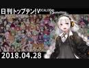 日刊トップテン!VOCALOID&something【日刊ぼかさん2018.04.28】