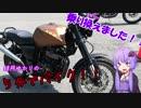 【ボイロ車載】結月ゆかりの5分でバイク「イタ車に乗り換え」