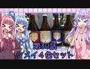 ゆかりさんがゆっくりとビールを飲む 第30話 シメイ4色セット
