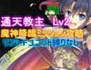 通天教主 Lv2 ☆3【魔神降臨ミッション・千年戦争アイギス・Millennium War Aigis】