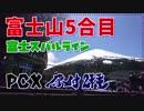 【PCX】原付2種 富士山5合目・富士スバルライン - 720p