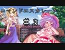 【LIARGAME】コマンドエスカレーター【#3】