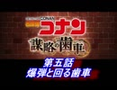 【グラブル】名探偵コナン コラボ - 第五話 爆弾と回る歯車