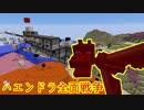 【Minecraft】天邪鬼サーバー5 第一次ハエンドラ対戦編(ゆっくり実況)