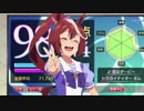 【ウマ娘】トウカイテイオーまとめ①【2話~5話】