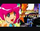 【ゆっくり】落ちてる女の子を拾っちゃう系ロボットシューティング2【BULK SLASH】