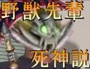 野獣先輩 死神説【新・光神話パルテナの鏡】