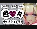 【メガミ】朱羅弓兵チャンに色♡々ツッコミたいっ!序【デバイス】