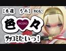 【メガミ】朱羅弓兵チャンに色♡々ツッコミたいっ!破【デバイス】