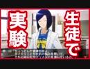 生徒を実験台にする女【ときメモ4】#13