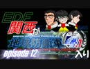 【地球防衛軍4.1】EDF関西がEDF4.1入り ep.12