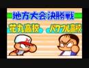 【実況】パワポケ7 パート9
