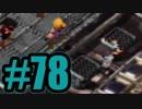 【実況】Final Fantasy 7 #78