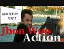 【マンハント上映記念】ジョン・ウーアクションまとめ④(1996年~1998年)