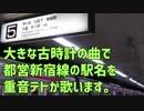 大きな古時計の曲で都営新宿線の駅名を重音テトが歌います