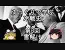 第55位:【ゆっくり解説】ゆっくりで学ぶ冷戦史 第3回 雪解け thumbnail