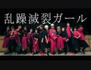 第80位:【熊本の踊り手と仲良し県外踊り手】乱躁滅裂ガール【踊ってみた】 thumbnail