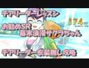 【プロジェクト東京ドールズ】チアリーダーレッスン超級3 チアリーダー衣装未使用攻略