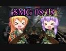 【BF1】キルマシーンゆかりのSMG 08/18実況【VOICEROID実況】