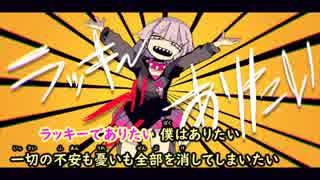 【ニコカラ】ハッピーになりたい《ナナヲアカリ》(On Vocal)
