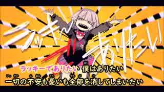 【ニコカラ】ハッピーになりたい 《ナナヲアカリ》(Vocalカット)