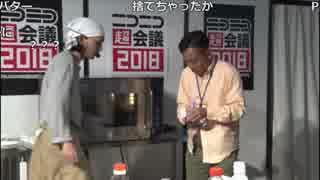 【超会議DAY2】超料理ステージ カメ五郎×パンツマン料理パート【2018/04/29】