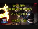 【地球防衛軍5】今度は普通にR:INF縛りM101 崩れゆく街