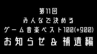 第11回みんなで決めるゲーム音楽ベスト100(+900) お知らせ & 補遺編1