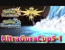 【ポケモンUSM】第5回ウルトラグラカップ①【仲間大会】