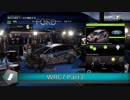 【WRC7】キャリアモード実況【Tour de Corse Day 3】