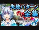 【マリオカート8DX】初心者が失敗しやすいパターン全部やってみた【女子実況】 thumbnail