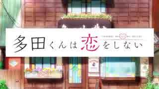 【多田くんは恋をしない OP】オトモダチフィルム【高音質】