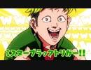 【ワールドトリガー】キューブロック【ボカロオリジナル】【鏡音レン】