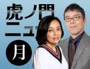 【DHC】4/30(月) 上念司×有本香×居島一平【虎ノ門ニュース】