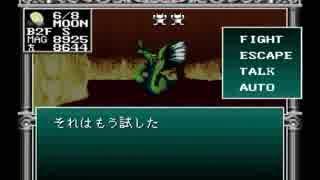 【旧約・女神転生I・II】初見実況プレイ84
