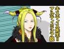 第13位:キスティス先生アルティミシア説 thumbnail