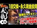 ジャンバリ漢リレー【天龍1回交換・永久現金投資/第2走者 タイキドン】