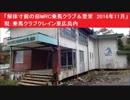 「解体寸前の旧MRC乗馬クラブ&豊栄 2016年11月」 現:乗馬クラブクレイン東広島内 廃墟
