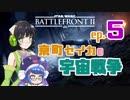 【SWBFII】京町セイカの宇宙戦争 ep.5【VOICEROID実況】