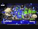【プレイ動画】スプラチャージャーでガチマッチ【ウデマエⅩ】part43