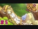 【実況】台湾産ケモノBLゲーム【家有大猫 Nekojishi】#5