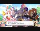 【プリンセスコネクト!Re:Dive】リトル・リリカル・アドベンチャーズ! 第3話