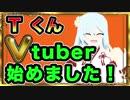 【00_自己紹介】バーチャルYoutuberショタ_Tくん【Vtuber】