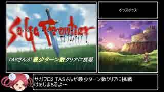 【サガフロ2】TASさんが最少ターン数クリアに挑戦 part1 thumbnail