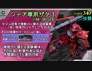 [Gコン#6] シャア専用ザクⅡ(ORIGIN)&ギラズール(キュアロン機):DX56の新機体[機動戦士ガンダムオンライン&ガンオン] thumbnail