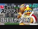 【ほぼ日刊】Switch版発売までスマブラWiiU対戦実況 #40【デデデ】
