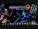 勇者の暇潰し☆【実況】ロックマン9~ノダメでジャンピング土下座☆~