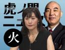 【DHC】5/1(火) 百田尚樹×田北真樹子×居島一平【虎ノ門ニュース】