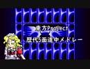 【作業用BGM】東方Project 歴代5面道中メドレー【幻想郷 ~ 天空璋】