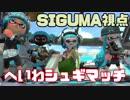 【へいわシュギマッチ2018】絶対に殺してはいけないスプラトゥーン2 PART2【SIGUMA視点】